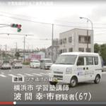 横浜・塾講師波間幸市容疑者(67)とは?女児重傷ひき逃げ「薄っぺらいものを踏んだ・・・」