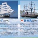 長崎帆船まつり2019の日程とスケジュールは?駐車場情報、また同時期に長崎を存分に楽しむには?